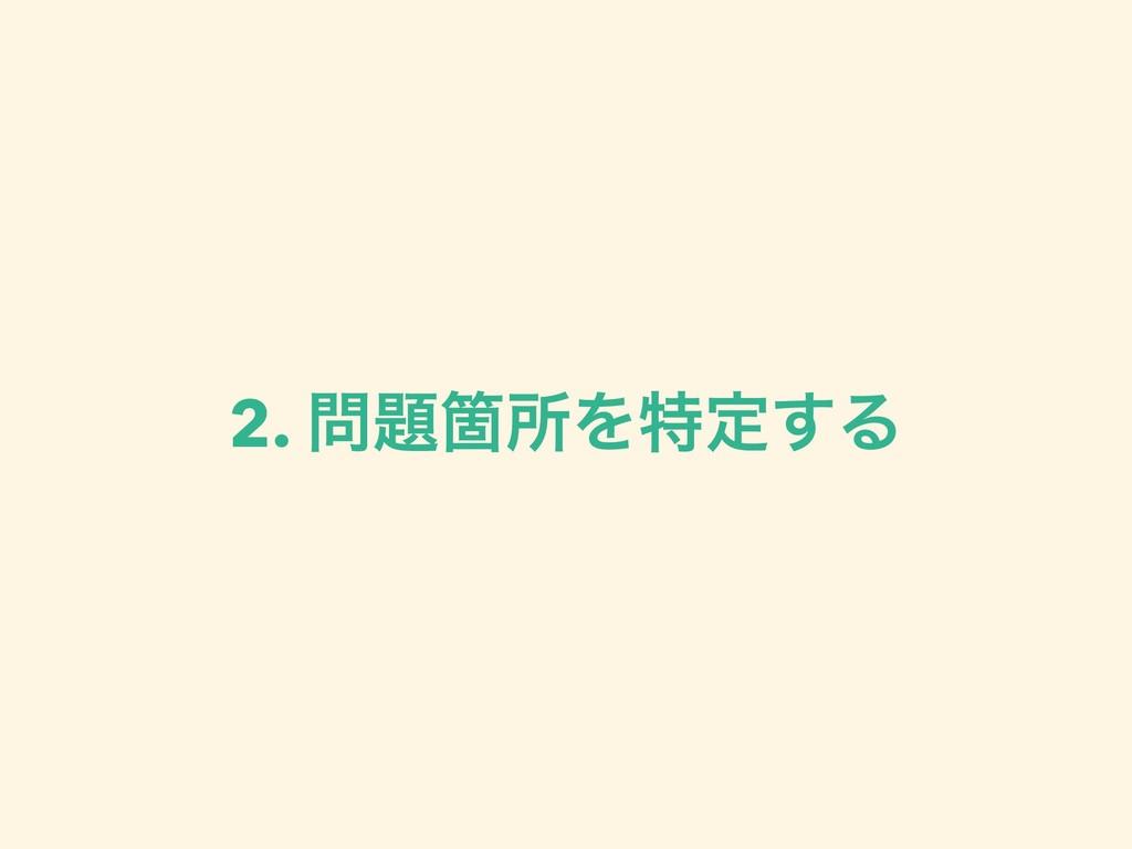 2. ՕॴΛಛఆ͢Δ