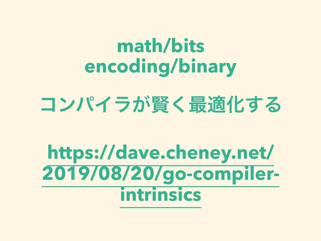 math/bits encoding/binary ίϯύΠϥ͕ݡ͘࠷దԽ͢Δ https:/...