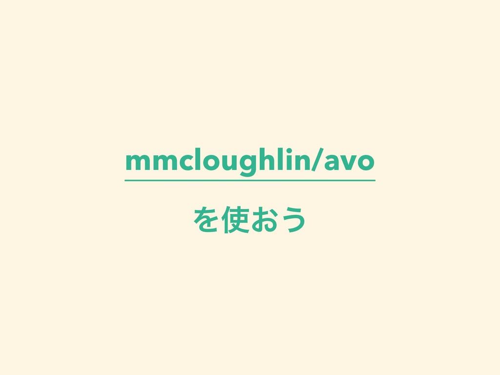 mmcloughlin/avo Λ͓͏