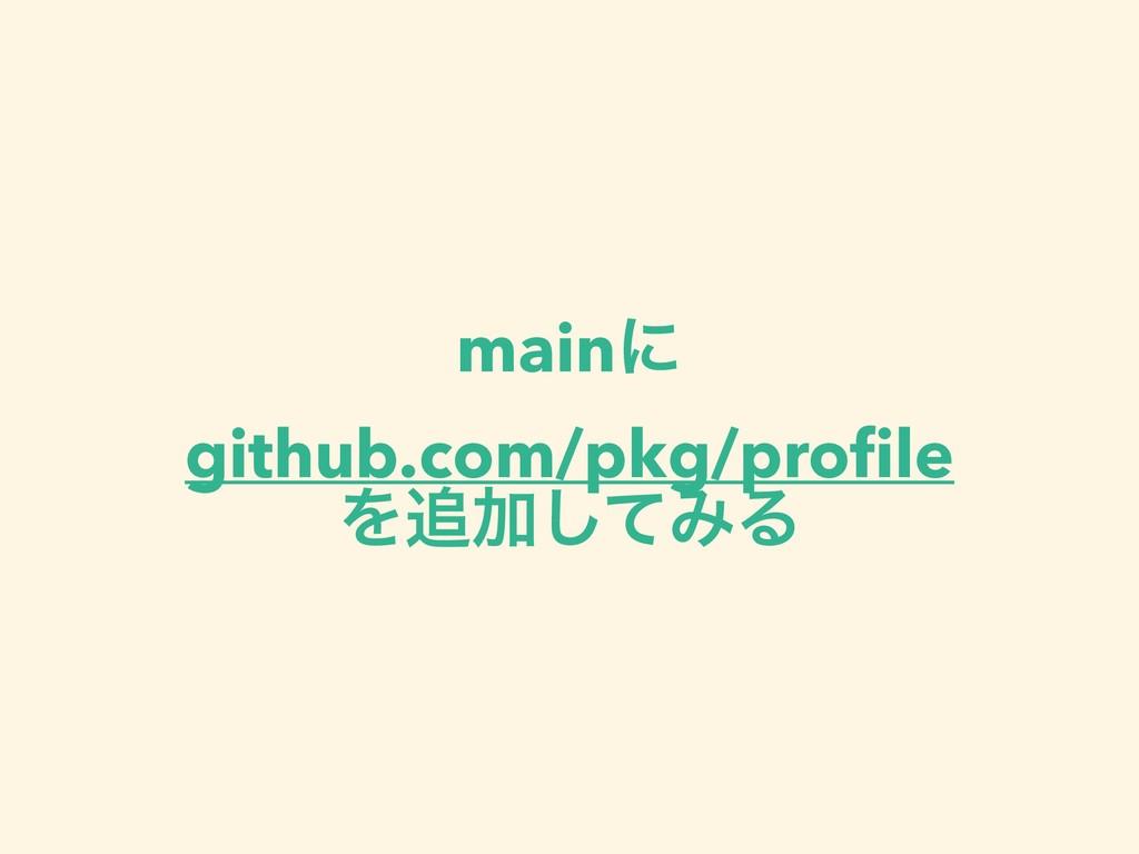 mainʹ github.com/pkg/profile ΛՃͯ͠ΈΔ