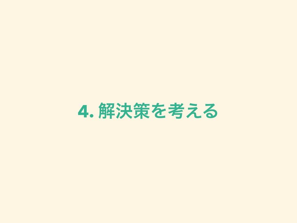 4. ղܾࡦΛߟ͑Δ