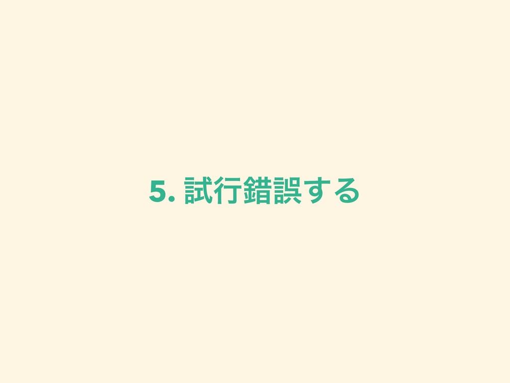 5. ࢼߦࡨޡ͢Δ