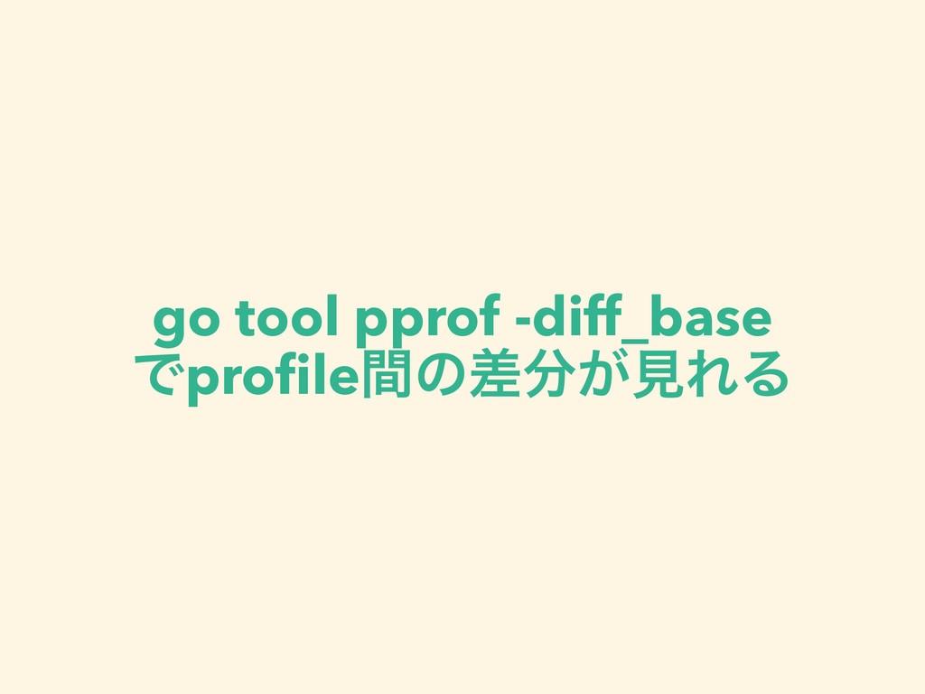 go tool pprof -diff_base Ͱprofileؒͷ͕ࠩݟΕΔ