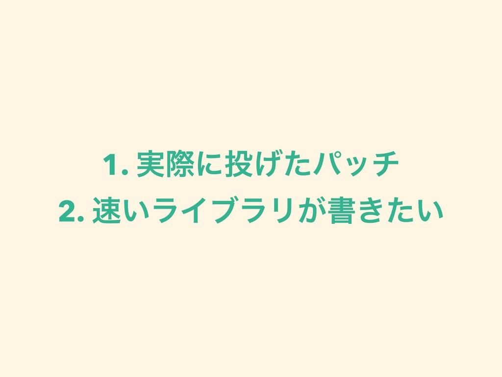 1. ࣮ࡍʹ͛ͨύον 2. ͍ϥΠϒϥϦ͕ॻ͖͍ͨ