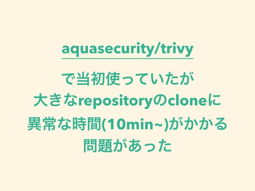 aquasecurity/trivy Ͱॳ͍͕ͬͯͨ େ͖ͳrepositoryͷclon...