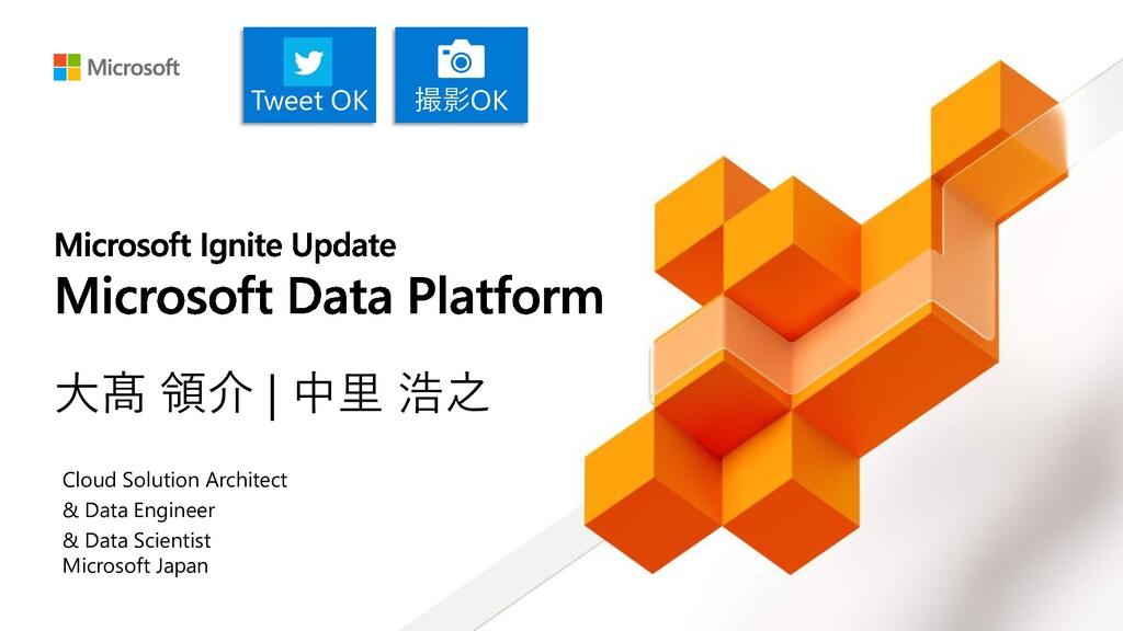 大髙 領介   中里 浩之 Cloud Solution Architect & Data E...