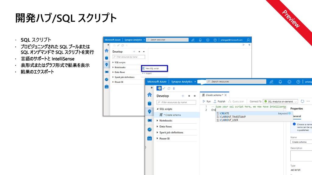 開発ハブ/SQL スクリプト  SQL スクリプト