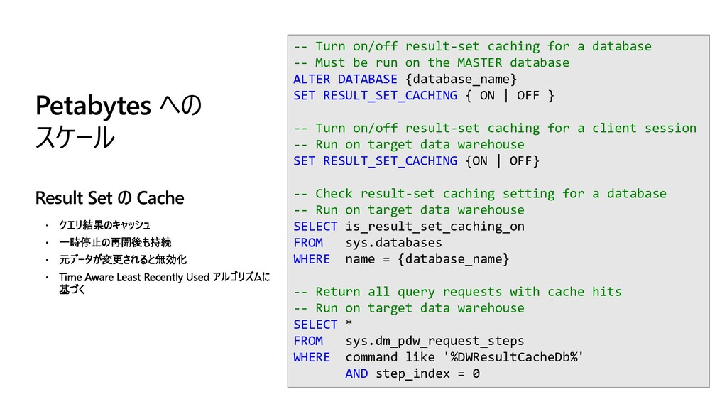 -- Turn on/off result-set caching for a databas...