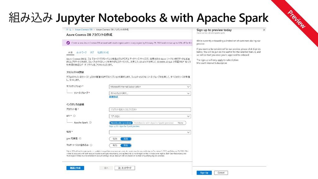 組み込み Jupyter Notebooks & with Apache Spark