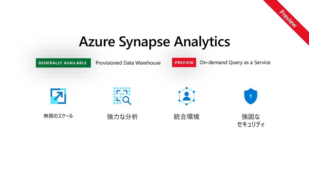 Azure Synapse Analytics 無限のスケール 強力な分析 統合環境 強固な ...