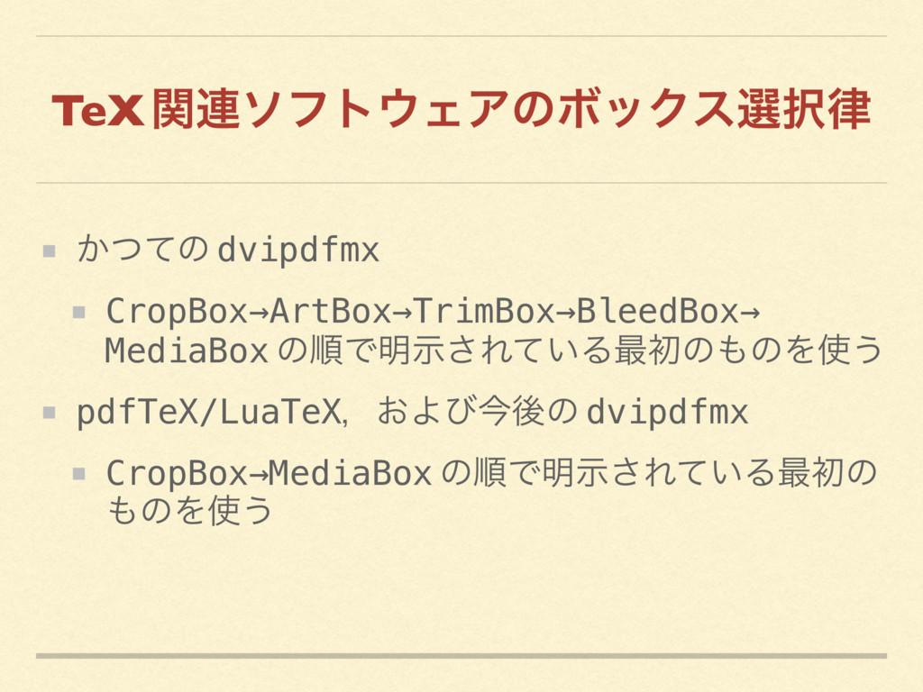TeX ؔ࿈ιϑτΣΞͷϘοΫεબ ͔ͭͯͷ dvipdfmx CropBox→ArtB...