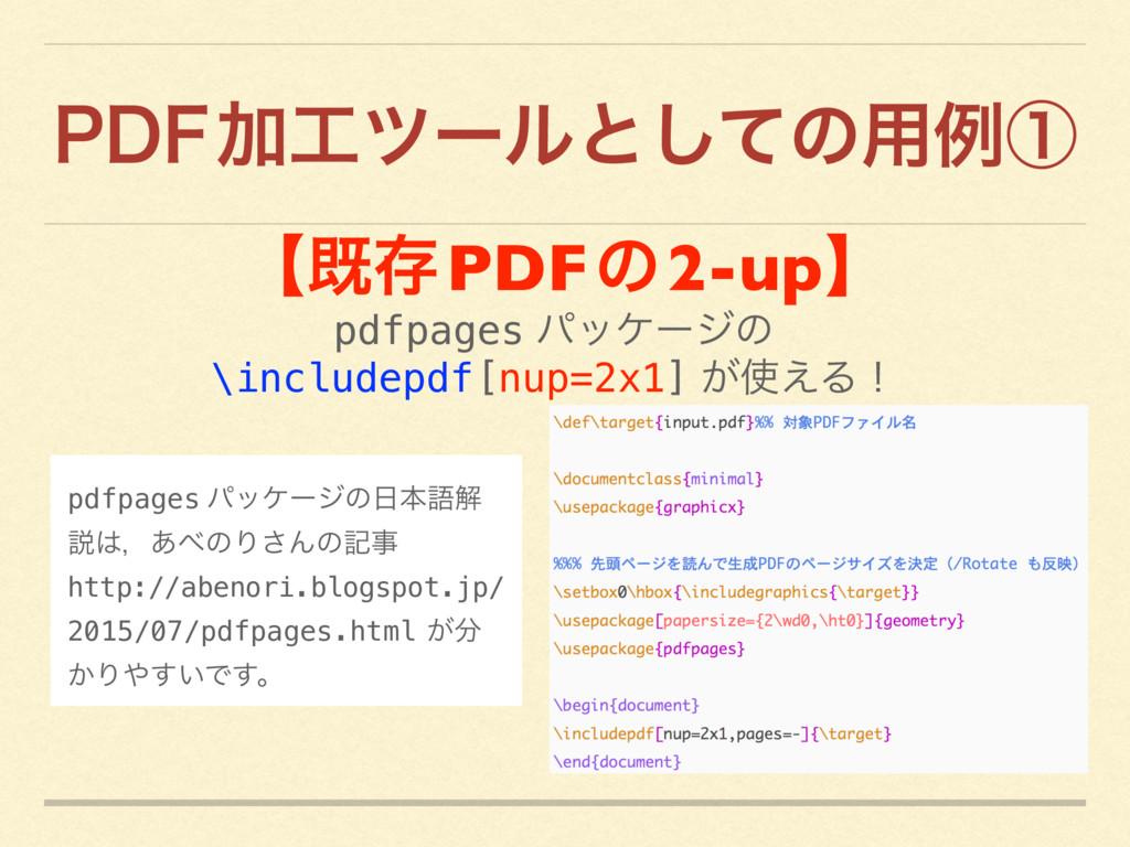 1%'  Ճπʔϧͱͯ͠ͷ༻ྫᶃ ʲطଘ PDF ͷ 2-upʳ pdfpages ύοέ...