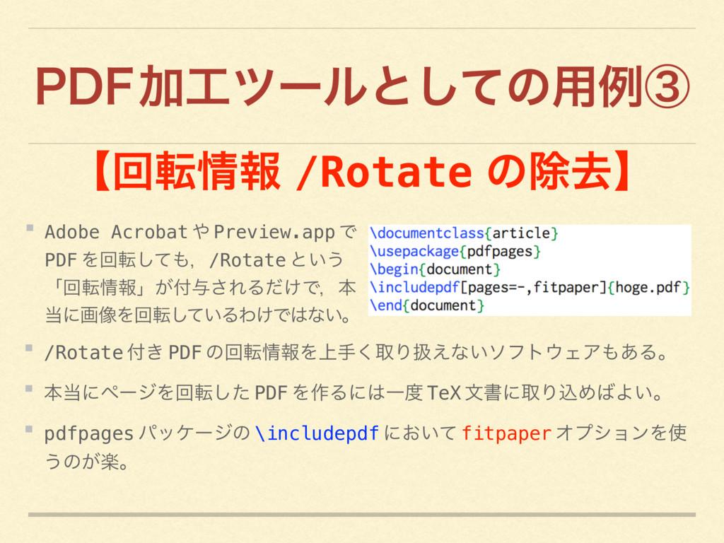 1%'  Ճπʔϧͱͯ͠ͷ༻ྫᶅ ʲճసใ /Rotate ͷআڈʳ Adobe Acr...