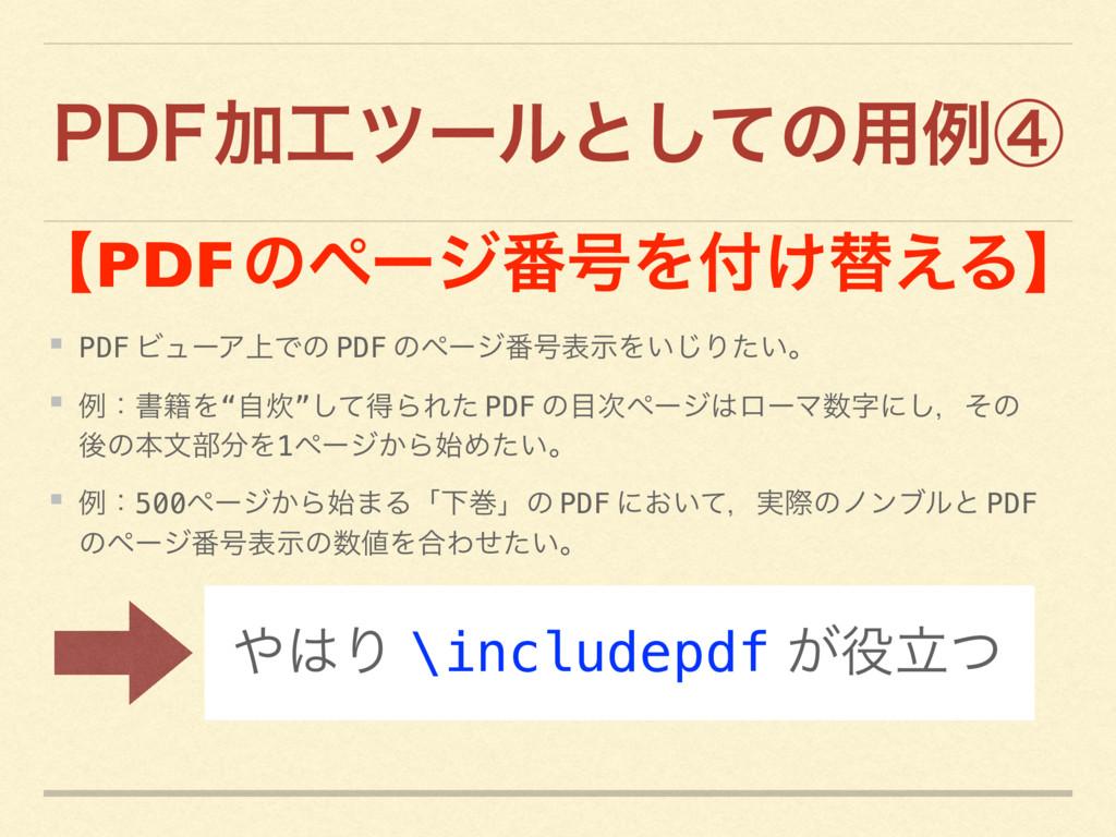 1%'  Ճπʔϧͱͯ͠ͷ༻ྫᶆ ʲPDF ͷϖʔδ൪߸Λ͚ସ͑Δʳ PDF ϏϡʔΞ্...