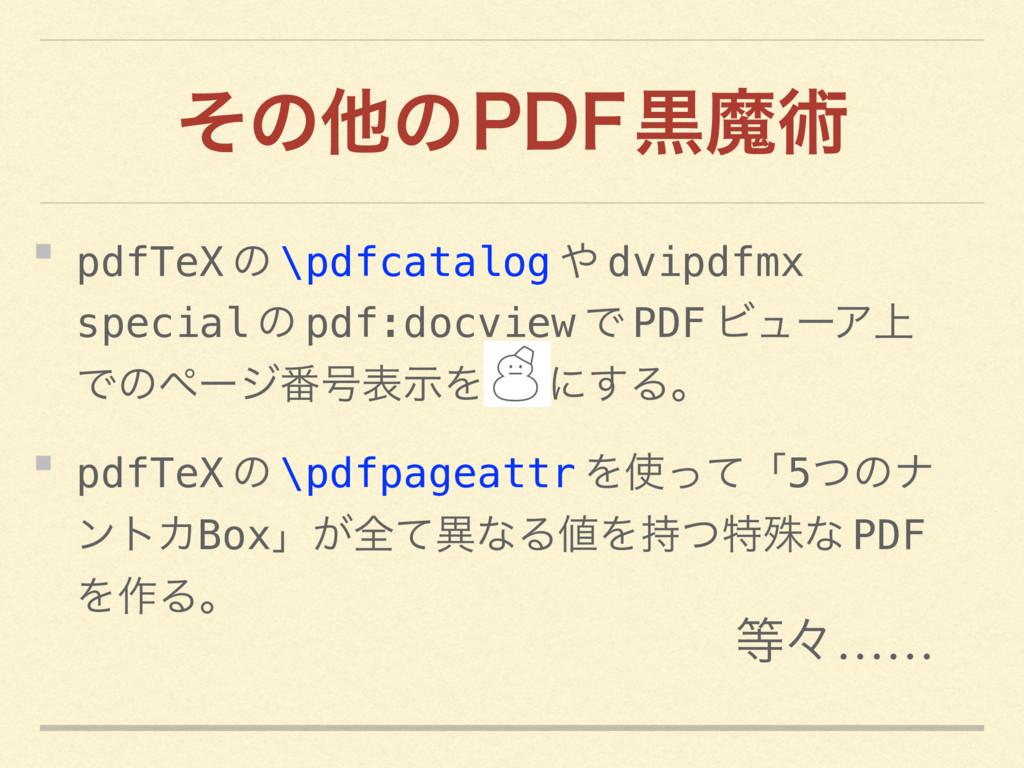 ͦͷଞͷ  1%'  ࠇຐज़ pdfTeX ͷ \pdfcatalog  dvipdfm...