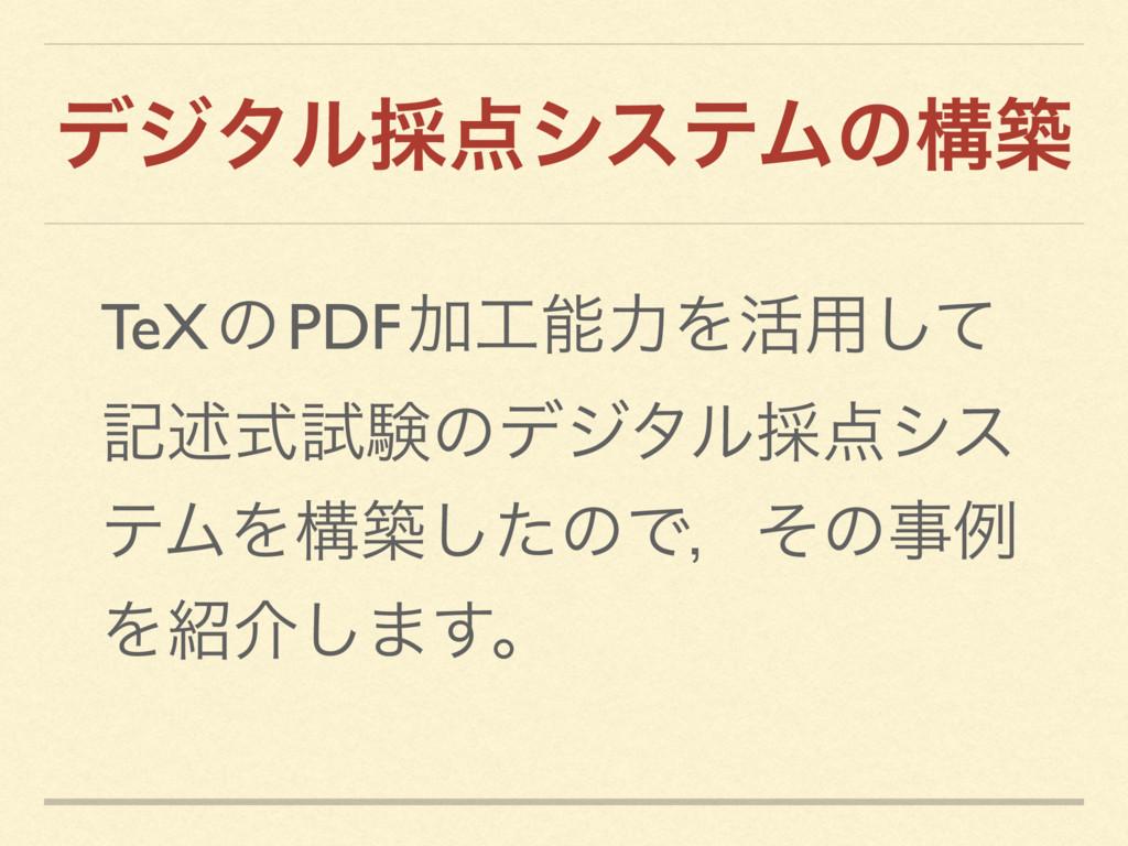 σδλϧ࠾γεςϜͷߏங TeX ͷ PDF ՃྗΛ׆༻ͯ͠ هड़ࣜࢼݧͷσδλϧ࠾γ...