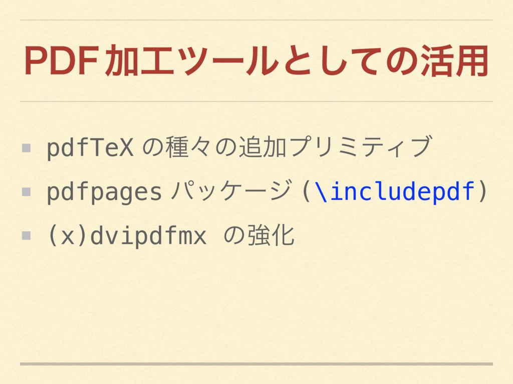 1%' Ճπʔϧͱͯ͠ͷ׆༻ pdfTeX ͷछʑͷՃϓϦϛςΟϒ pdfpages ύ...