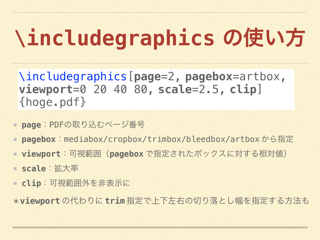 \includegraphicsͷ͍ํ \includegraphics[page=2, ...