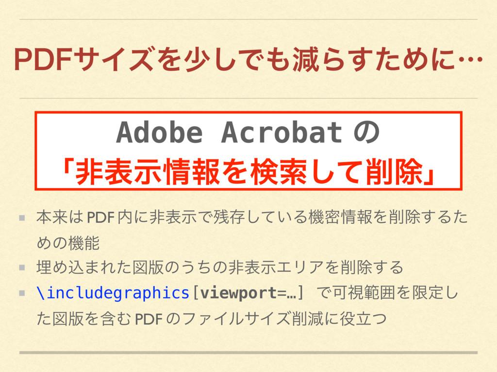 1%'αΠζΛগ͠ͰݮΒͨ͢Ίʹʜ Adobe Acrobat ͷ ʮඇදࣔใΛݕࡧͯ͠...