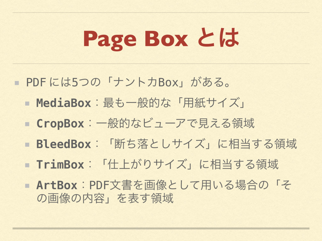 Page Box ͱ PDF ʹ5ͭͷʮφϯτΧBoxʯ͕͋Δɻ MediaBoxɿ࠷Ұ...