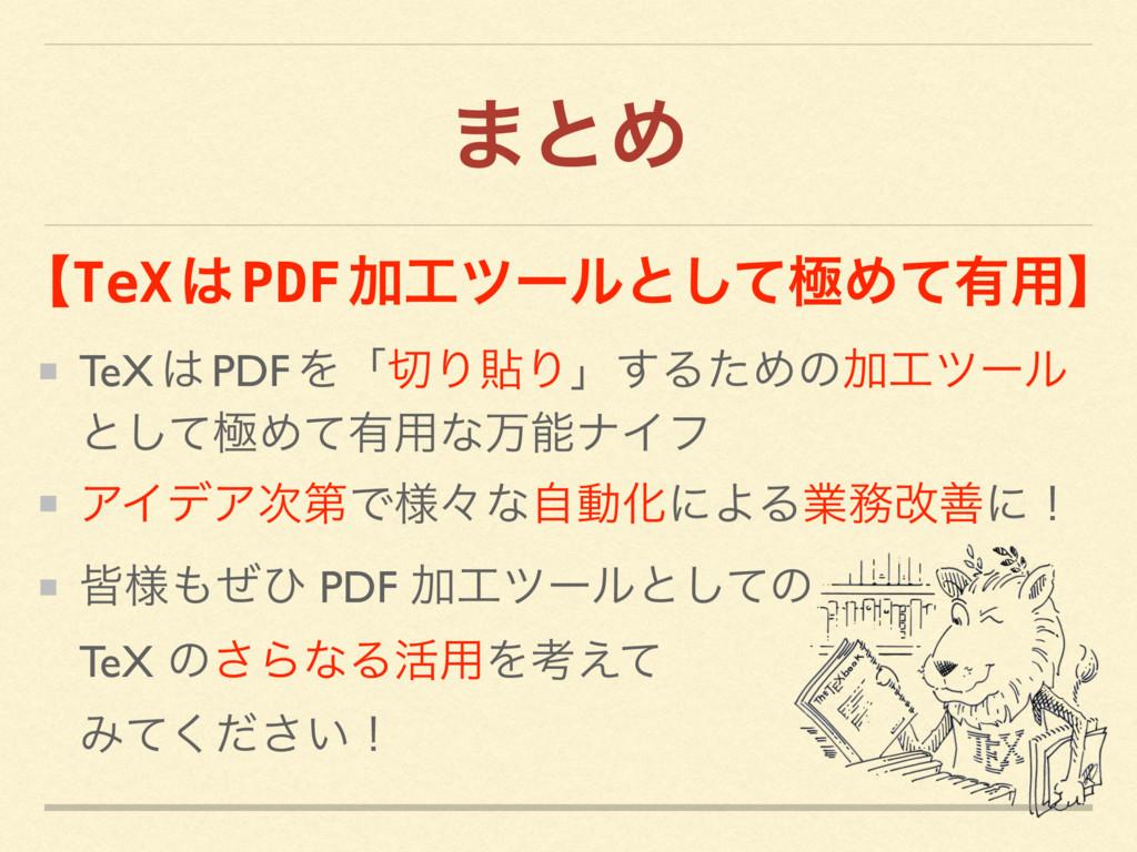 ·ͱΊ ʲTeX  PDF Ճπʔϧͱͯ͠ۃΊͯ༗༻ʳ TeX  PDF ΛʮΓషΓʯ...