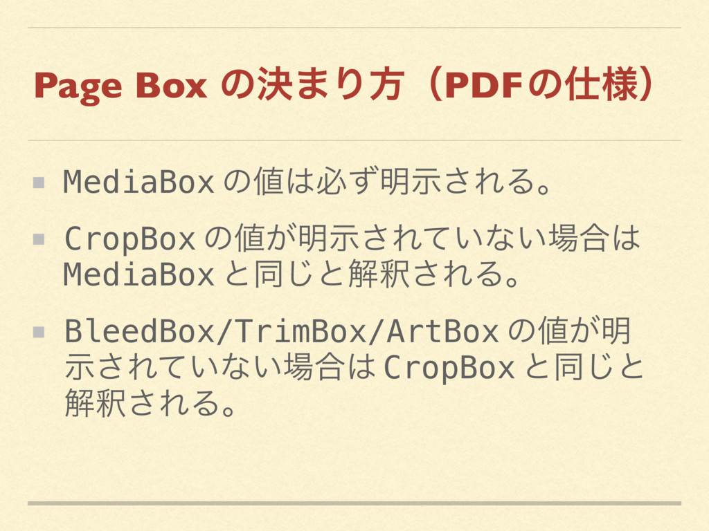 Page Box ͷܾ·ΓํʢPDF ͷ༷ʣ MediaBox ͷඞͣ໌ࣔ͞ΕΔɻ Cr...