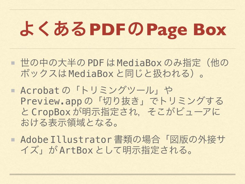 Α͋͘Δ PDF ͷ Page Box ੈͷதͷେͷ PDF  MediaBox ͷΈࢦఆ...