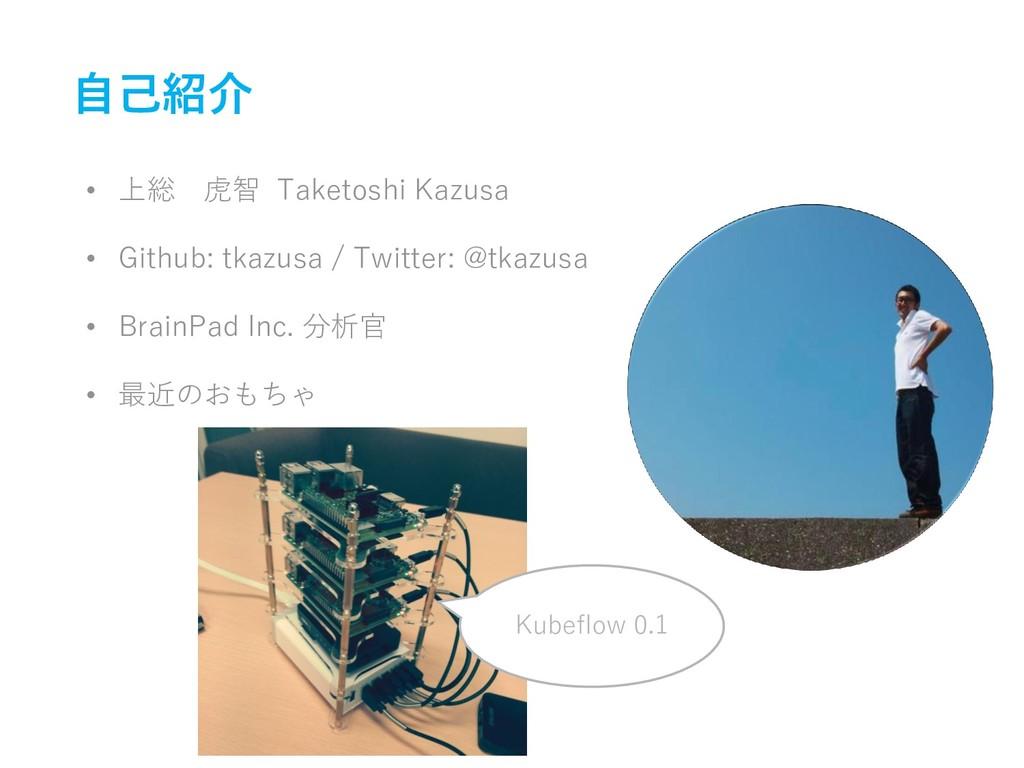 自己紹介 • 上総 虎智 Taketoshi Kazusa • Github: tkazusa...