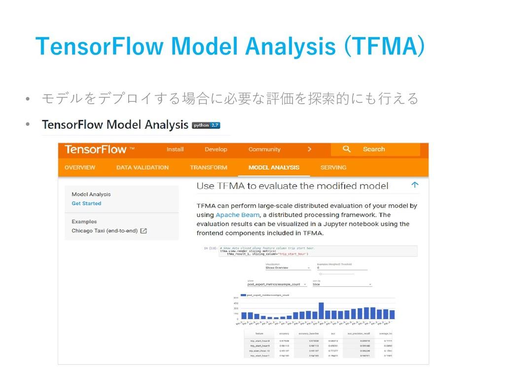TensorFlow Model Analysis (TFMA) • モデルをデプロイする場合...