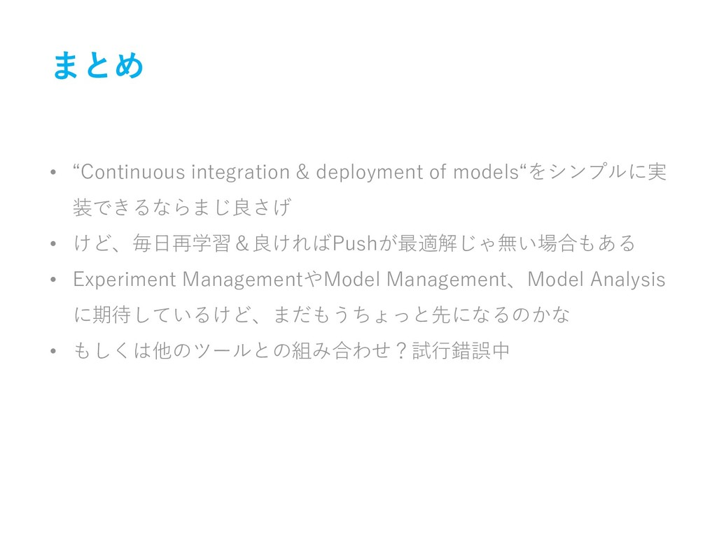 """まとめ • """"Continuous integration & deployment of m..."""