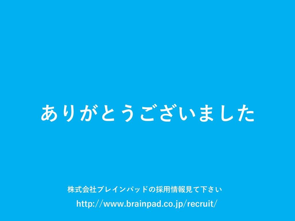 ありがとうございました http://www.brainpad.co.jp/recruit/ ...