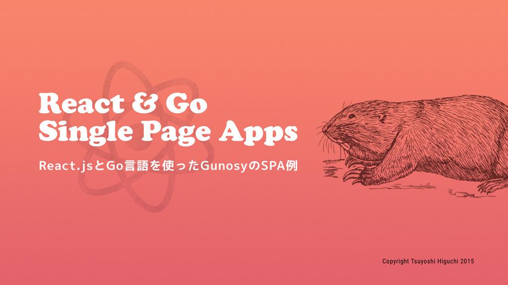 React & Go Single Page Apps React.jsとGo言語を使ったGu...