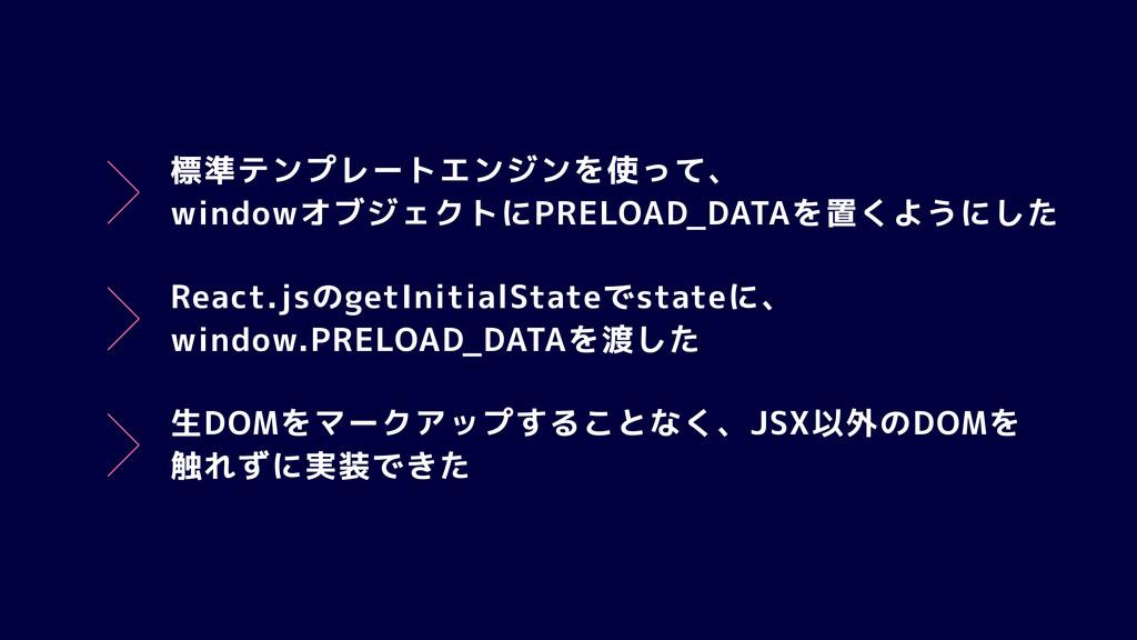 標準テンプレートエンジンを使って、 windowオブジェクトにPRELOAD_DATAを置くよ...