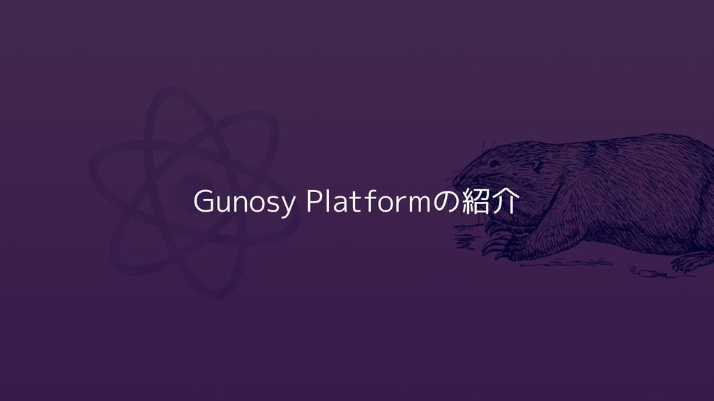Gunosy Platformの紹介