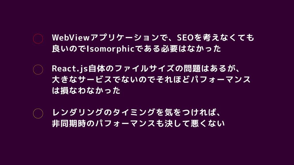 WebViewアプリケーションで、SEOを考えなくても 良いのでIsomorphicである必要...