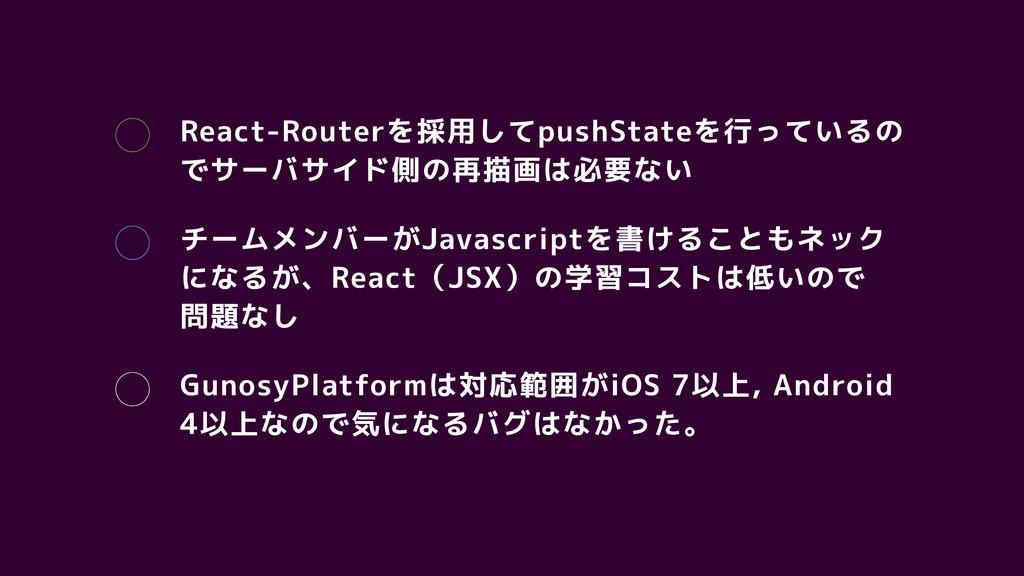 React-Routerを採用してpushStateを行っているの でサーバサイド側の再描画は...