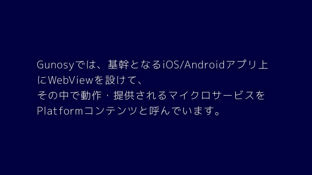 Gunosyでは、基幹となるiOS/Androidアプリ上 にWebViewを設けて、 その中...