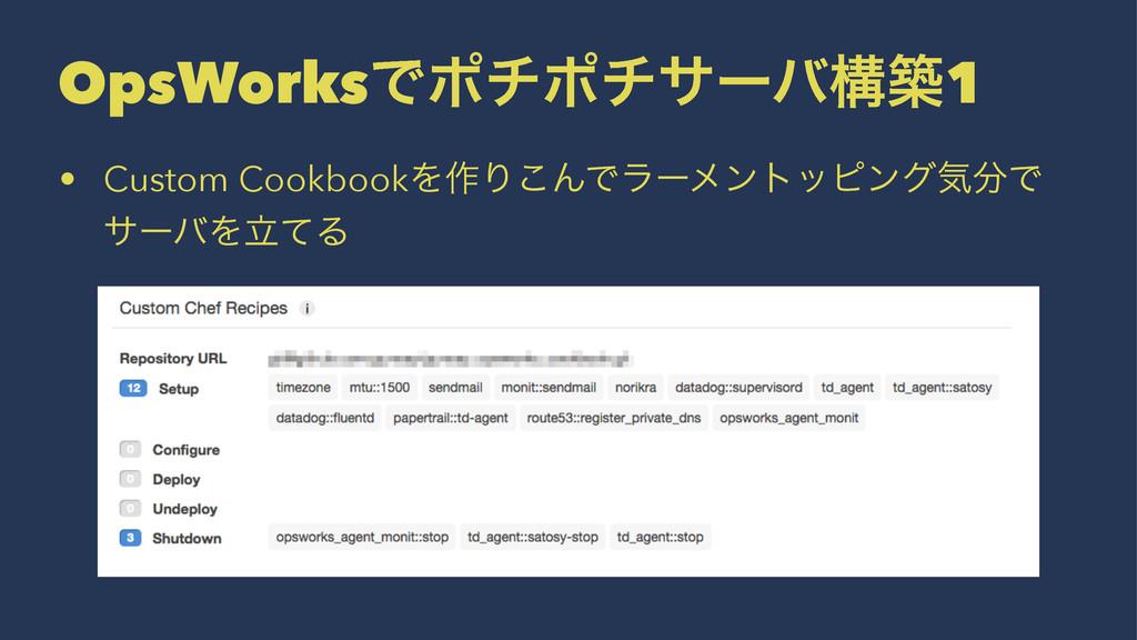 OpsWorksͰϙνϙναʔόߏங1 • Custom CookbookΛ࡞Γ͜ΜͰϥʔϝϯ...