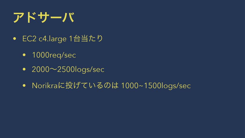 Ξυαʔό • EC2 c4.large 1ͨΓ • 1000req/sec • 2000...