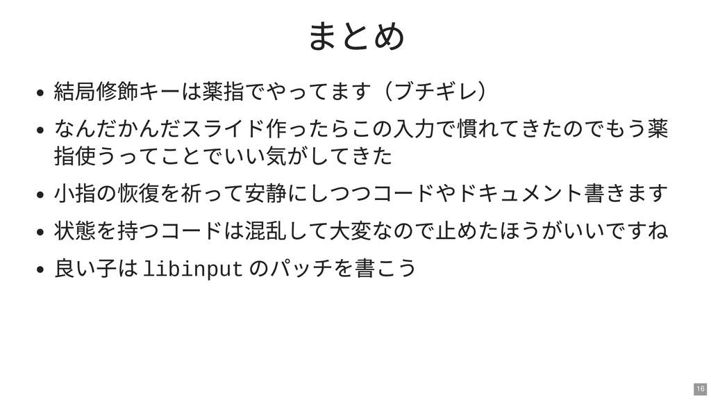 9/22/2018 Kernel/VM 関⻄ 9 回⽬ file:///home/orumin...