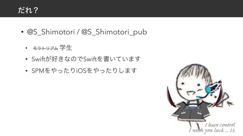 ͩΕʁ • @S_Shimotori / @S_Shimotori_pub • ϞϥτϦΞϜ ...