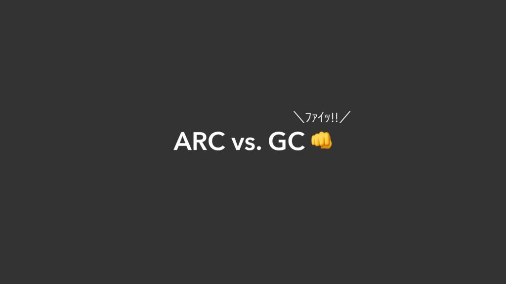 ARC vs. GC  ʘŲōŘŕ!!ʗ
