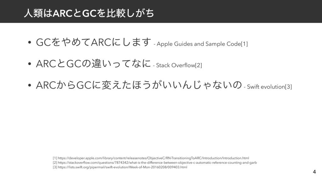ਓྨARCͱGCΛൺֱ͕ͪ͠ • GCΛΊͯARCʹ͠·͢ - Apple Guides ...