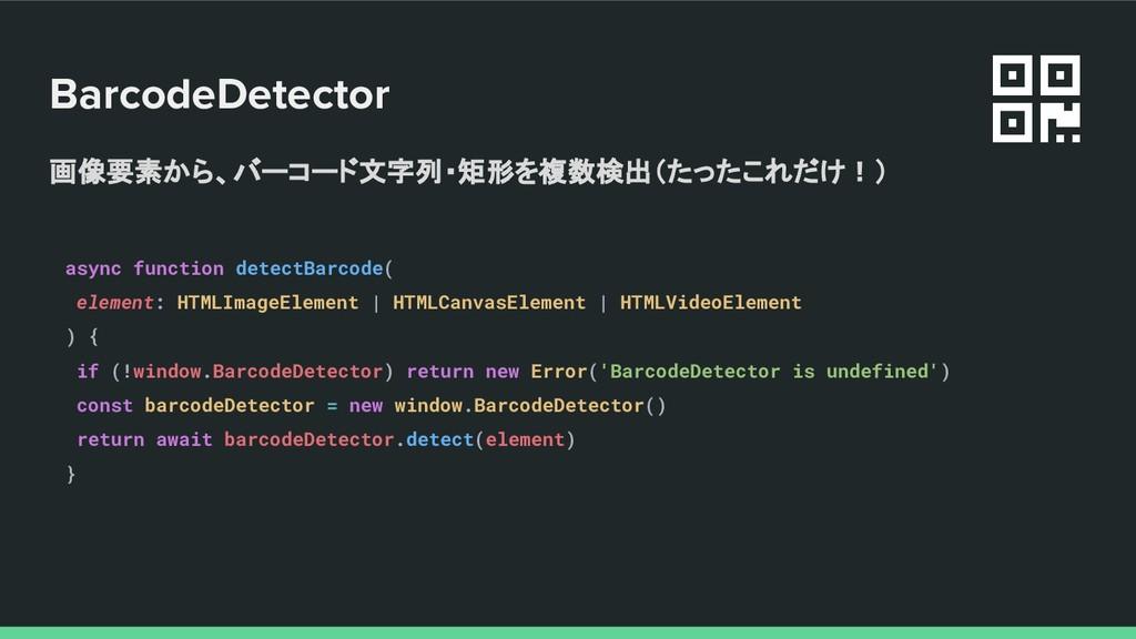 BarcodeDetector 画像要素から、バーコード文字列・矩形を複数検出(たったこれだけ...