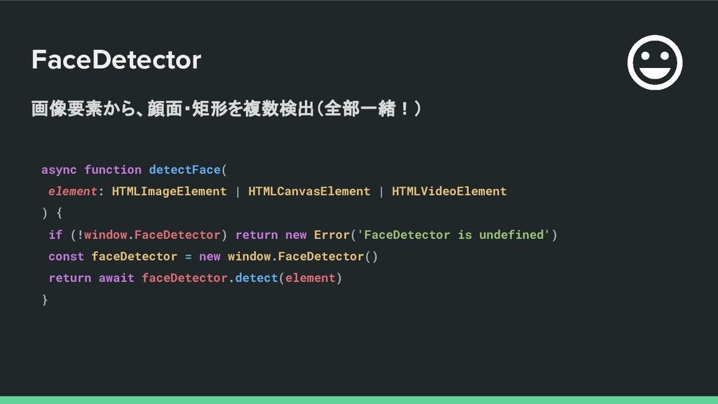 FaceDetector 画像要素から、顔面・矩形を複数検出(全部一緒!) async fun...