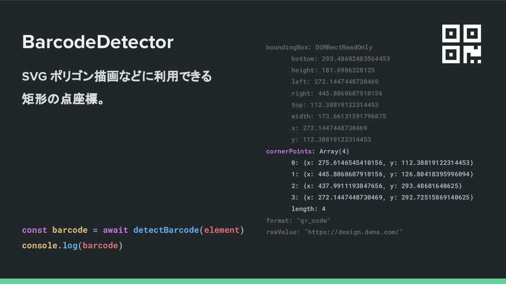 BarcodeDetector boundingBox: DOMRectReadOnly bo...