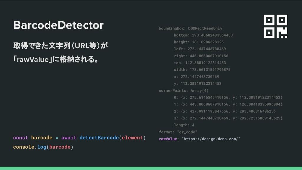 BarcodeDetector const barcode = await detectBar...