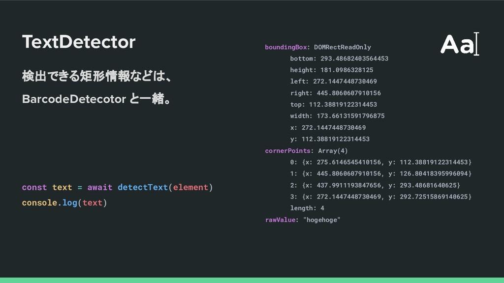 TextDetector const text = await detectText(elem...