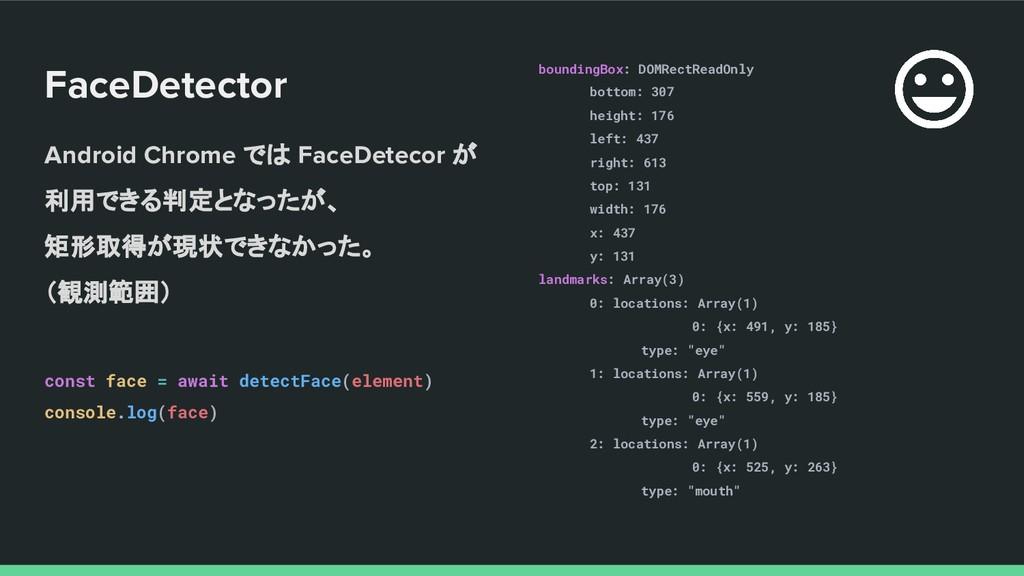 FaceDetector const face = await detectFace(elem...