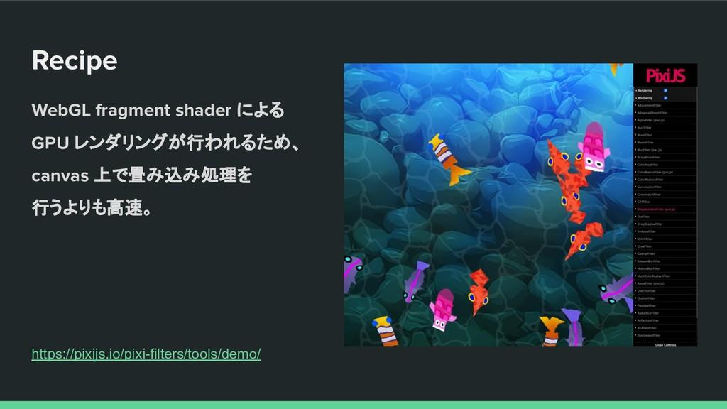 Recipe WebGL fragment shader による GPU レンダリングが行われ...